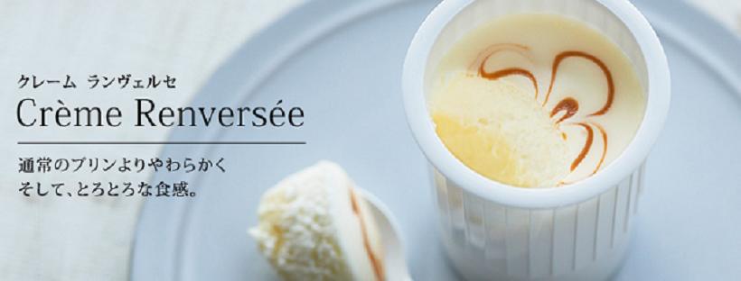 ホイップクリームが美味しいとろとろプリン!クリームランヴェルセ 【LeTAO(ルタオ)】