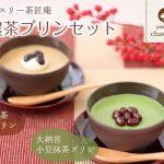ほうじ茶ラテと小豆抹茶の美味しさたっぷり!お濃茶プリンセット【茶匠庵】
