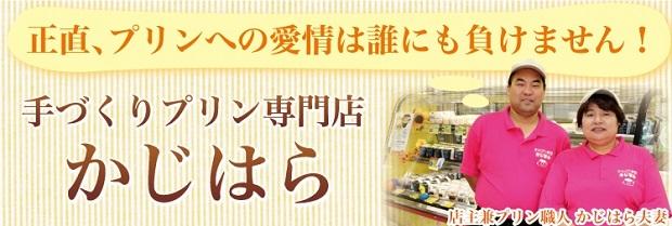 手作りプリン専門店「かじはら」とは?